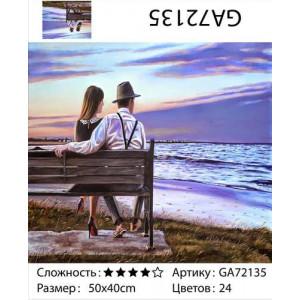 """АМ45 GA72135 алмазная мозаика  """"Пара на лавочке смотрит на море"""", 40х50 см"""
