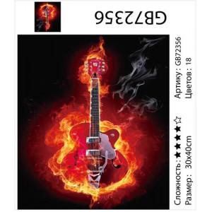 """АМ34 GB72356 алмазная мозаика  """"Огненная гитара"""", 30х40 см"""
