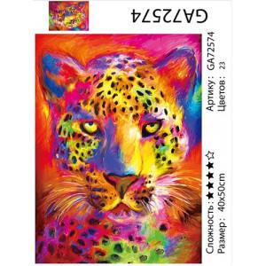 "АМ45 GA72574 алмазная мозаика ""Яркий леопард"", 40х50 см"