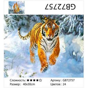 "АМ34 GB72757 алмазная мозаика ""Тигр бежит по снегу"", 30х40 см"