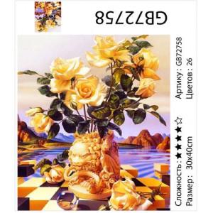 "АМ34 GB72758 алмазная мозаика ""Желтые розы, шахматный пейзаж"", 30х40 см"