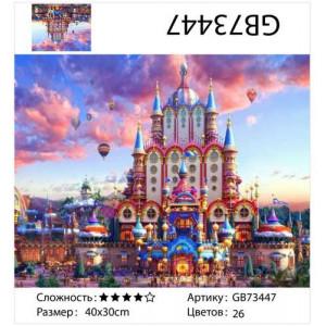 """АМ34 GB73447 алмазная мозаика """"Разноцветный замок"""", 30х40 см"""
