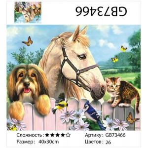 "АМ34 GB73466 алмазная мозаика ""Собака, лошадь, котенок"", 30х40 см"