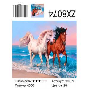"ZX8074 Алмазная мозаика   ""Пара коней идет по прибою"", 40х50 см"