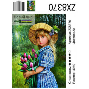 "ZX8370 Алмазная мозаика  ""Девочка с тюльпанами"", 40х50 см"