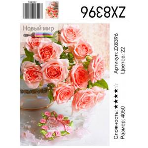 """ZX8396 Алмазная мозаика  """"Розовые розы"""", 40х50 см"""