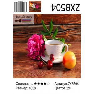 "ZX8504 Алмазная мозаика ""Кофе, роза, черешня, яблоко"", 40х50 см"