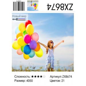 """ZX8674 Алмазная мозаика  """"Девочка с воздушными шарами"""", 40х50 см"""