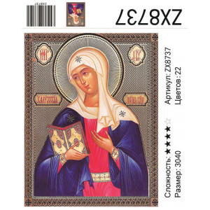 """АМ34 ZX8737 алмазная мозаика  """"Икона"""", 30х40 см"""