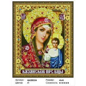 """QА200334 Алмазная мозаика на подрамнике """"Казанская икона Божией Матери"""", 40х50"""