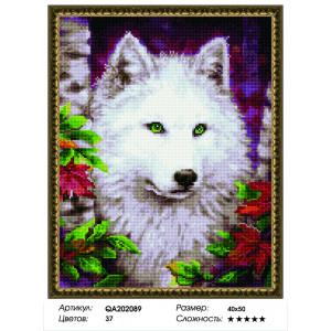 "QА202089 Алмазная мозаика на подрамнике ""Белый волк"", 40х50 см"