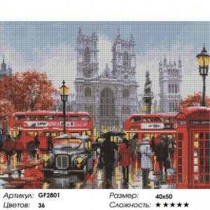 """GF2801 Алмазная мозаика на подрамнике """"Лондон после дождя"""" , 40х50 см"""