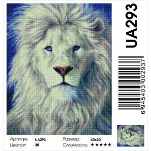 """UА293 Алмазная мозаика на подрамнике """"Белый лев"""",   40х50 см"""