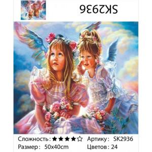 """АКВ45 SK2936 """"Два ангела"""", 40х50 см"""