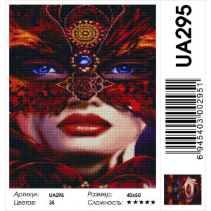 """UА295 Алмазная мозаика на подрамнике """"Что скрывает маска?"""",   40х50 см"""