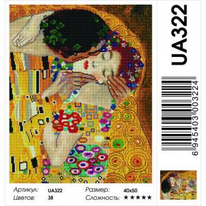 """UA322 Алмазная мозаика на подрамнике """"Поцелуй"""", худ. Г. Климт, 40х50 см"""