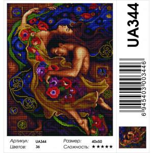 "UA344 Алмазная мозаика на подрамнике ""Обнимая мечту""  40х50 см"