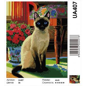 "UA407 Алмазная мозаика на подрамнике ""Сиамская кошка"",  40х50 см"