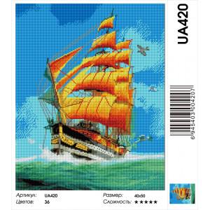 """UA420 Алмазная мозаика на подрамнике """"Парусник"""",  40х50 см"""
