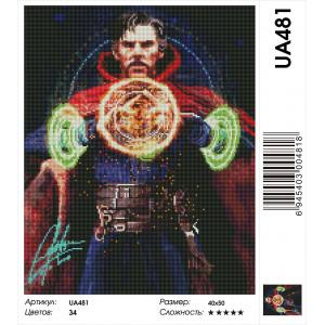 """UA481 Алмазная мозаика на подрамнике """"Магическая сила""""  40х50 см"""