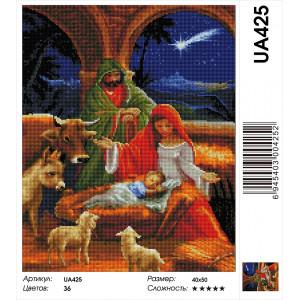 """UA425 Алмазная мозаика на подрамнике """"Святая ночь"""",  40х50 см"""