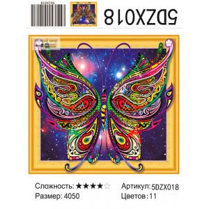 "5DZX018 алмазная мозаика вышивка 5д ""Разноцветная бабочка"", 40х50 см"