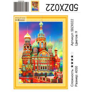 """5DZX022 алмазная мозаика вышивка 5д """"Кремль"""", 40х50 см"""