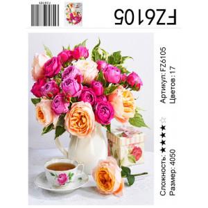 """FZ6105 """"Букет роз и чашка чая"""", 40х50 см"""