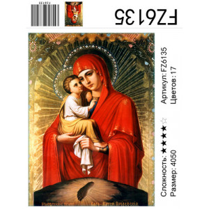 "FZ6135  Алмазная мозаика ""Богородица с Иисусом, лучи"", 40х50 см"