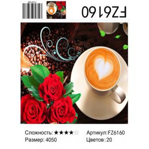 "FZ6160 Алмазная мозаика ""Капучино с розами"", 40х50 см"
