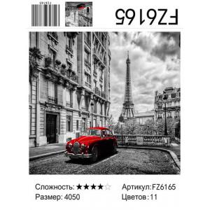 """FZ6165 Алмазная мозаика """"Красное авто в сером Париже"""", 40х50 см"""