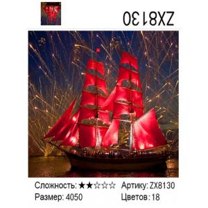 "ZX8130 Алмазная мозаика ""Алые паруса"", 40х50 см"