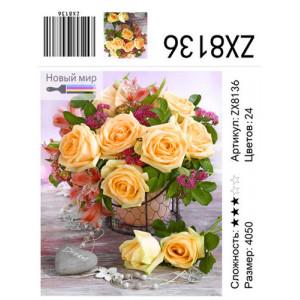 """ZX8136 Алмазная мозаика """"Персиковые розы"""", 40х50 см"""