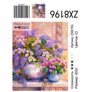 """ZX8196 Алмазная мозаика """"Букет сирени и розовый букет"""", 40х50 см"""