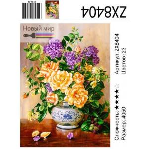"""ZX8404 Алмазная мозаика  """"Персиковые розы и сирень"""", 40х50 см"""