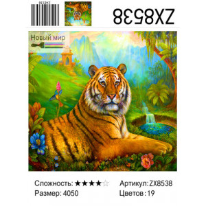 """ZX8538 Алмазная мозаика """"Тигр лежит"""", 40х50 см"""