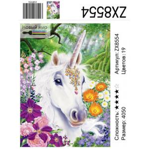 """ZX8554 Алмазная мозаика """"Единорог в цветах"""", 40х50 см"""