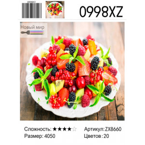 """ZX8660 Алмазная мозаика """"Ягодный микс"""", 40х50 см"""