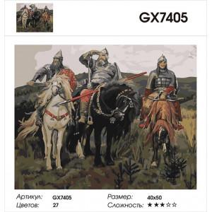 GХ7405 Богатыри, В. М. Васнецова 40 на 50